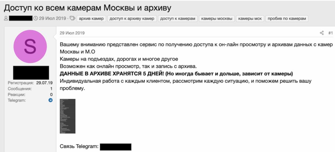 このスクリーンショットは、モスクワでハッキングされたIoTデバイスへのアクセスを販売するロシア語の広告を示しています。