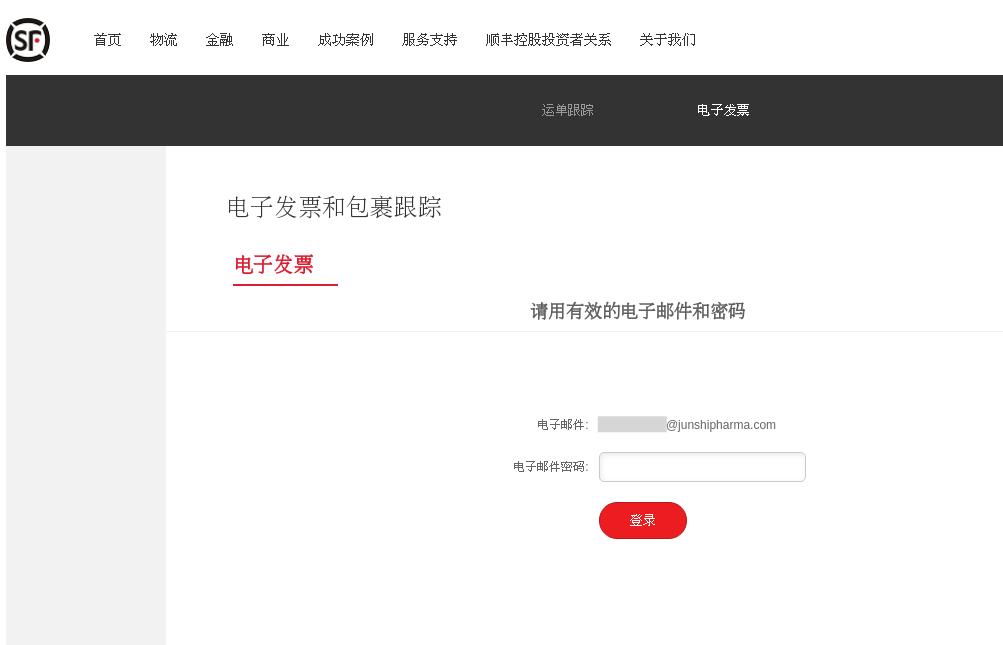 上海を拠点とする製薬研究開発会社Junshi Biosciencesを標的としたフィッシング攻撃。