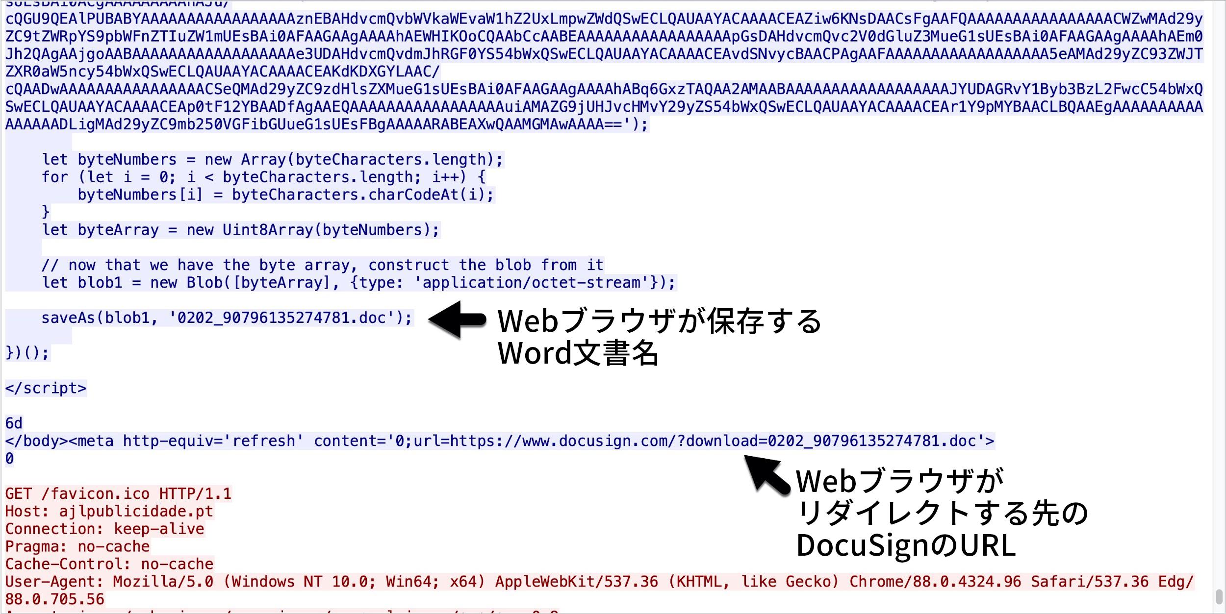 黒い矢印は、Webブラウザによって保存されるWord文書名と、WebブラウザがDocuSignのURLにリダイレクトする先を示しています。